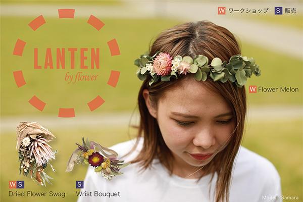 LANTEN by flower