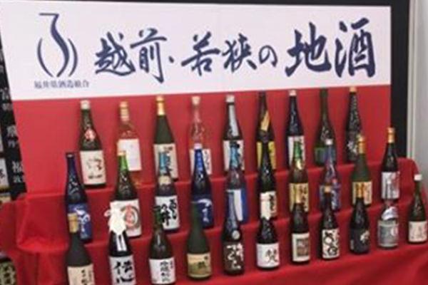 福井県酒造組合