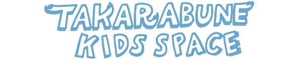 TAKARABUNE KIDS SPACE